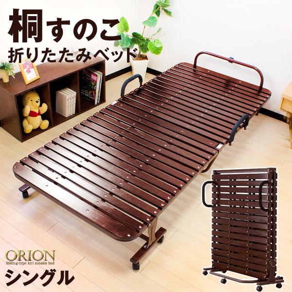 ☆12時~12H全品クーポンで5%OFF☆ 桐 折りたたみ すのこベッド シングルサイズ 折りたたみベッド すのこベット コンパクト シングルベッド シングルベット 折り畳み 木製 すのこベッド