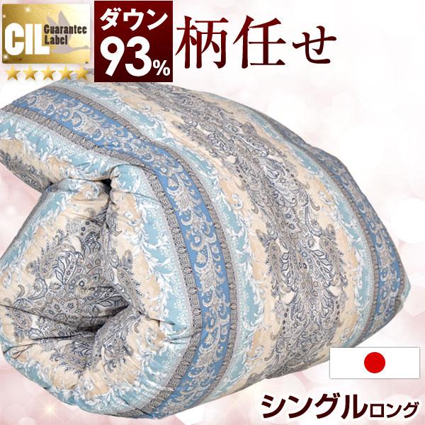 柄任せだからこの価格! ホワイトダックダウン 93%羽毛布団 シングル ロング 日本製 7年保証 400dp以上 ダック 柄任せ かさ高165mm以上 ゴールドラベル 消臭 抗菌 国産 羽毛ふとん 掛け布団 羽毛 掛布団