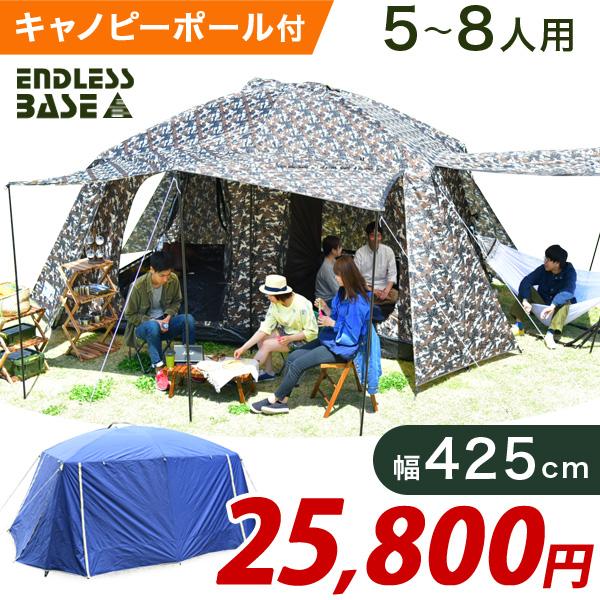 5~7人用 キャビンテント 幅425cm 日よけ キャンプテント キャンプ アウトドア レジャー 海 山 雨よけ サンシェード 軽量 テント 大型 ドーム型 ドームテント 5人用 6人用 7人用