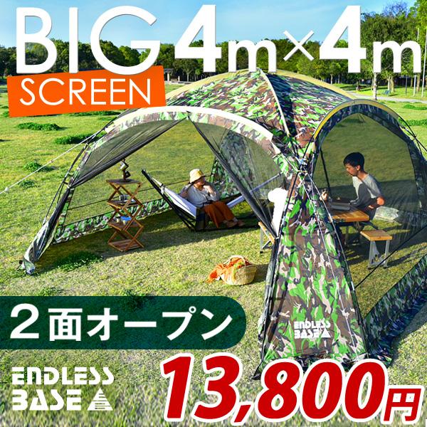 スクリーンタープ 幅425 蚊帳 メッシュテント タープテント 収納ケース UVカット 日よけ 特大 キャンプ アウトドア バーベキュー uv テント キャンプ用品 祭り ロープ 大型 イベントテント