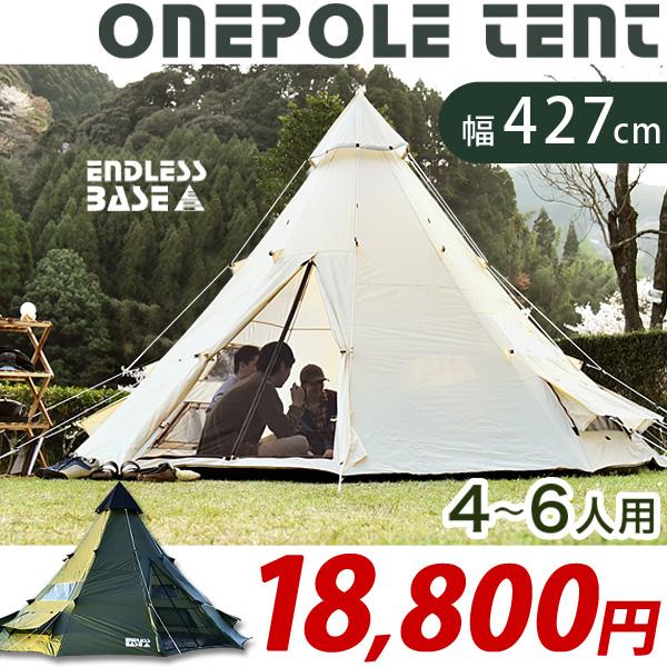 組み立て簡単! 4~6人用 ワンポールテント 幅427cm ティピーテント キャンプ テント ティピ アウトドア フルクローズ レジャー 海 山 日よけ 雨よけ おしゃれ 4人用 5人用 6人用