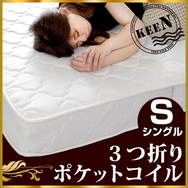両面使える 三つ折り ポケットコイルマットレス シングル マットレス ベッドマット ポケットコイル 体圧分散 ポケットマット マット 3つ折り 折りたたみ ベッド 通気性 コイルマットレス