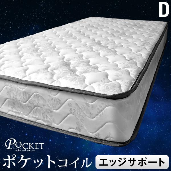 ☆12時~12H全品クーポンで5%OFF☆ ポケットコイル マットレス ダブル 厚み19cm マット ポケットコイルマット スプリングマット ベッドマット 圧縮梱包 ホワイト