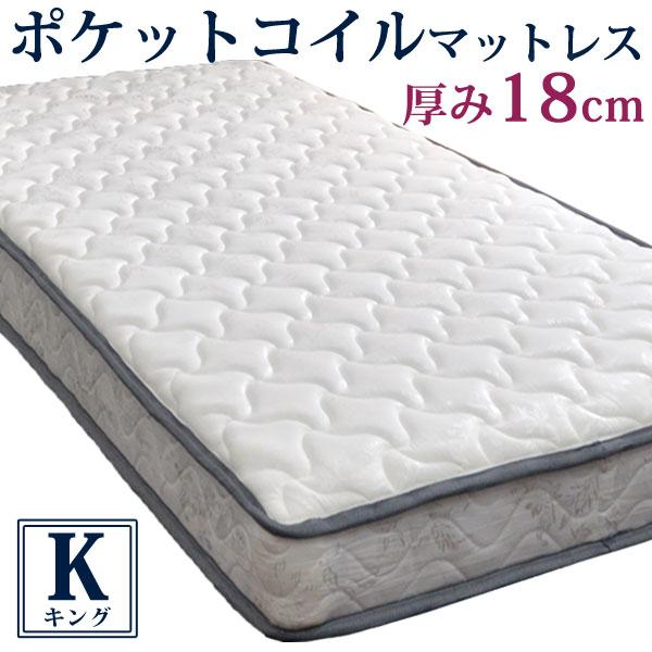 ポケットコイル マットレス キング 厚み18cm マット ポケットコイルマット スプリングマット ベッドマット 圧縮梱包 ホワイト