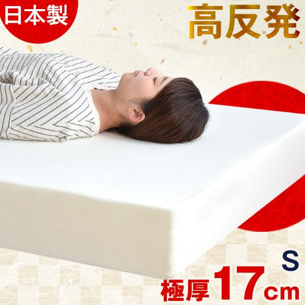 極厚17cm 日本製 高反発マットレス シングル 硬め 150N 厚17cm 軽量 コンパクト 国産 高反発 コイルマットレス要らず 固め 圧縮 圧縮マットレス