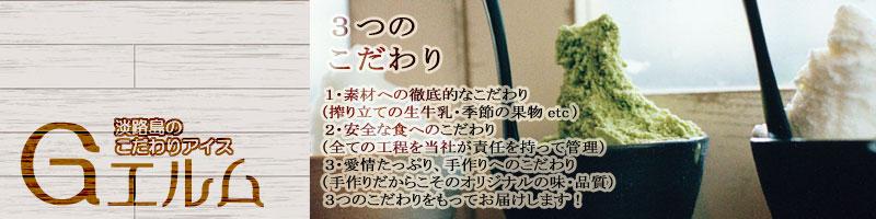 淡路島のこだわりアイス Gエルム:淡路島だからこそ作れるどこにも負けない本物の味!目指せ日本一!