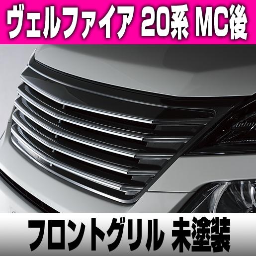 ヴェルファイア VELLFIRE 20系 MC後 TOYOTA トヨタ フロントグリル【BALSARINI 仕様】ABS製 未塗装