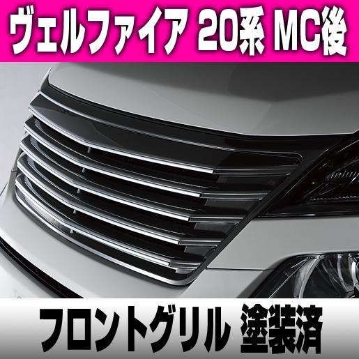 ヴェルファイア VELLFIRE 20系 MC後 TOYOTA トヨタ フロントグリル【BALSARINI 仕様】ABS製 塗装済