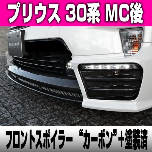 プリウス PRIUS 30系 MC後 TOYOTA トヨタ フロントスポイラー【BALSARINI 仕様】FRP製 塗装済+カーボン仕上げ