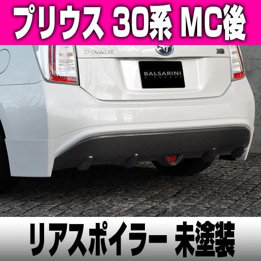 プリウス PRIUS 30系 MC後 TOYOTA トヨタ リアアンダースポイラー【BALSARINI 仕様】FRP製 未塗装