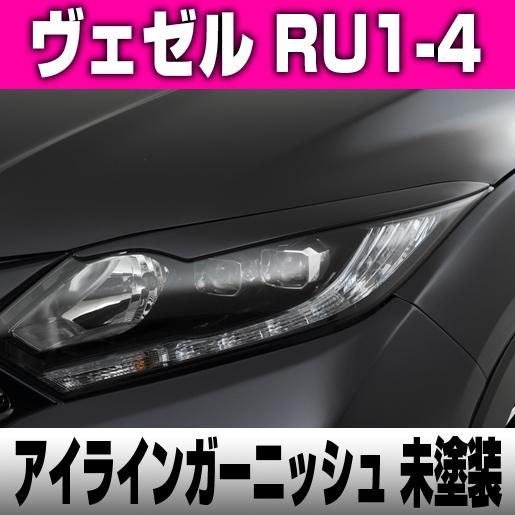 只有定然 VEZEL RU1 4 本田本田眼线装饰漆的玻璃钢带领头
