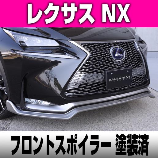 レクサス NX 10系 MC前 フロント スポイラー【BALSARINI 仕様】FRP製 塗装済 300h F SPORT / 200t F SPORT 対応