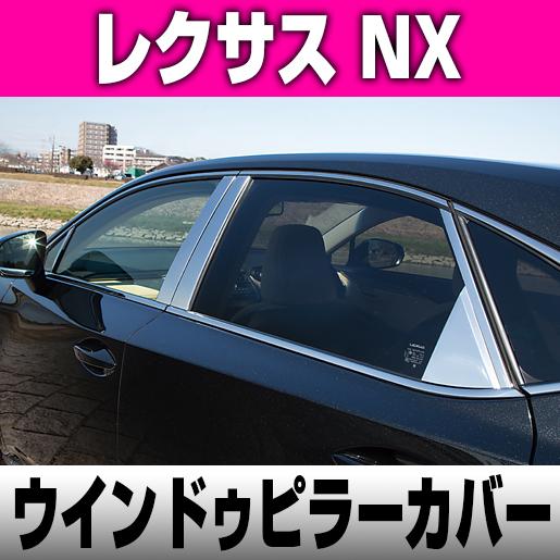 レクサス NX 10系 MC前 ウインドゥ ピラー カバー【BALSARINI 仕様】ステンレス製 全車対応