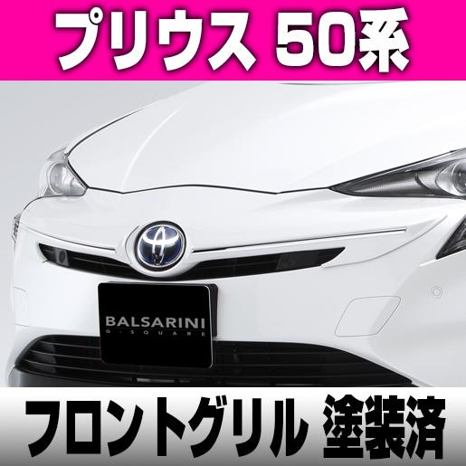 プリウス PRIUS 50系 フロント グリル【BALSARINI 仕様】FRP製 塗装済 全車対応