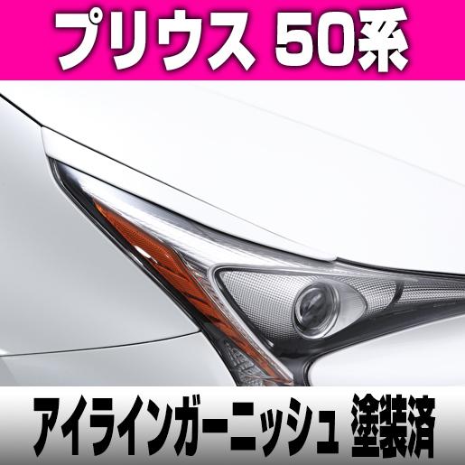 プリウス PRIUS 50系 アイライン ガーニッシュ【BALSARINI 仕様】FRP製 塗装済 全車対応