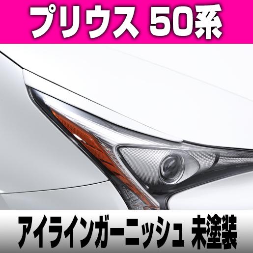 プリウス PRIUS 50系 アイライン ガーニッシュ【BALSARINI 仕様】FRP製 未塗装 全車対応