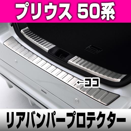 プリウス PRIUS 50系 リア バンパー プロテクター【BALSARINI 仕様】ステンレス製 ヘアライン仕上げ 全車対応