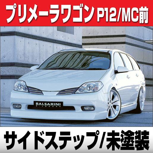 BALSARINI PRIMERA WAGON プリメーラワゴン P12 MC前 全車対応 サイドステップ 未塗装