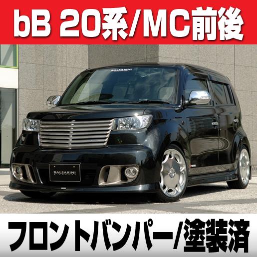 bB QNC TOYOTA トヨタ フロントバンパー(エアログレード用)【BALSARINI 仕様】FRP製 W21 塗装済