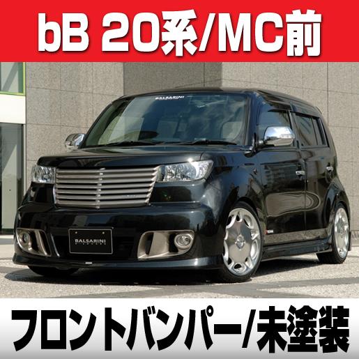 bB QNC TOYOTA トヨタ フロントバンパー【BALSARINI 仕様】FRP製 未塗装