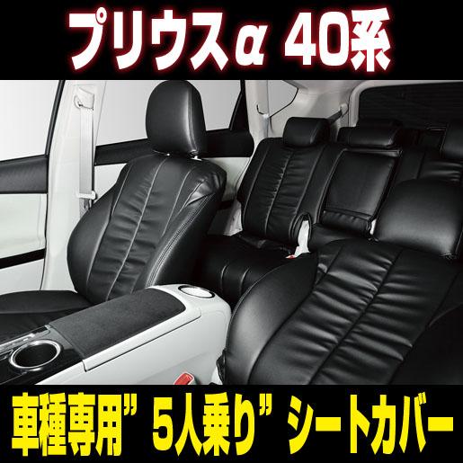 座り心地にこだわり、低反発素材(15ミリ)採用!GS-I プレミアムシートカバー for PRIUSα(プリウス アルファ 40系 MC前)5人乗り