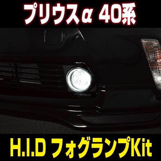 明るさ倍増エコルクス H.I.Dフォグランプ Kit 6000K PRIUSα プリウス アルファ 40系 MC前