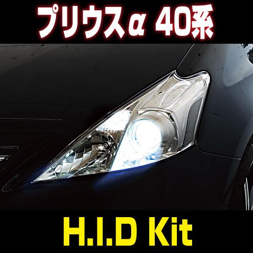 明るさ倍増エコルクス H.I.D Kit PRIUSα プリウス アルファ 40系 MC前