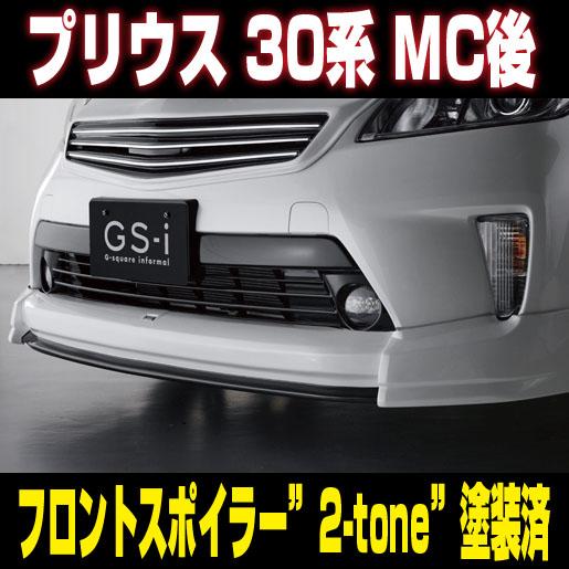プリウス PRIUS 30系 MC後 TOYOTA トヨタ フロントスポイラー【GS-I 仕様】ABS製 2-tone 塗装済【070+PM】