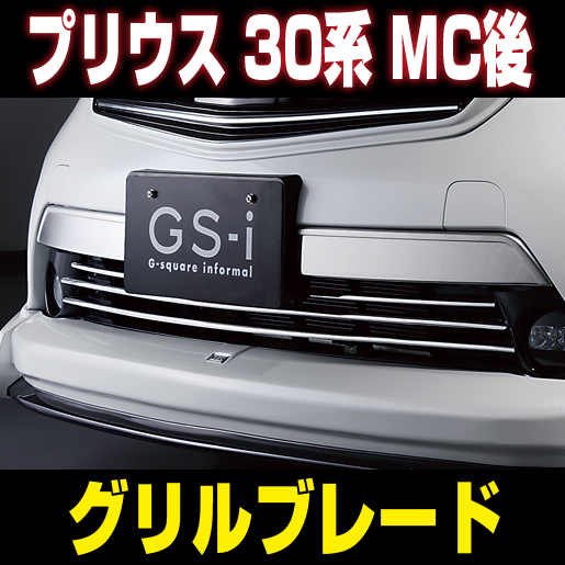 プリウス PRIUS 30系 MC後 TOYOTA トヨタ グリルブレード【GS-I 仕様】ステンレス製