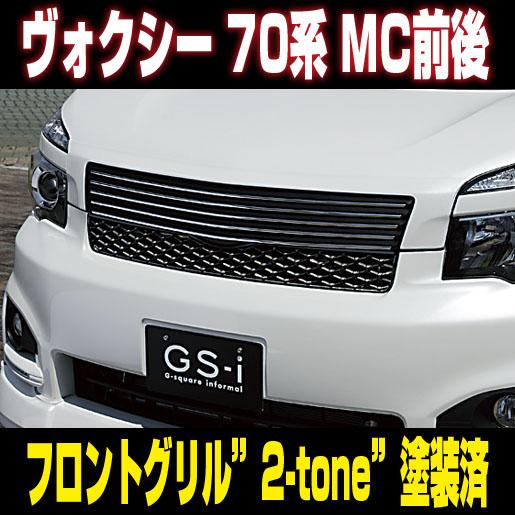 到着後、すぐ付けれる!GS-I VOXY-ZS,Z(ヴォクシー/70系 MC前後)「フロントグリル(2-tone塗装済)」