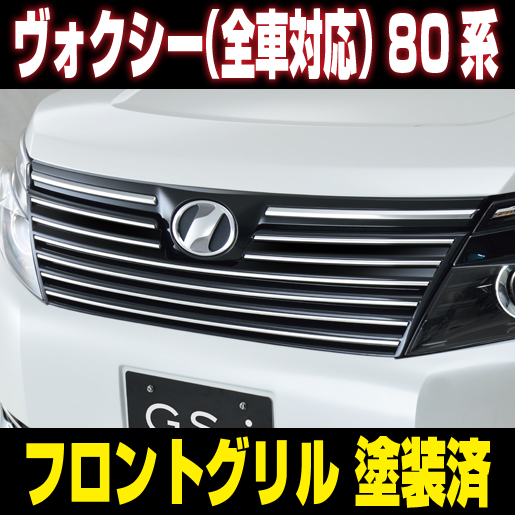 Voxy VOXY 80 series TOYOTA Toyota grill made of ABS Black Pearl painted all reception