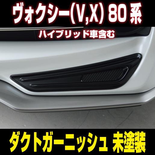 ヴォクシー VOXY 80系 MC前 TOYOTA トヨタ フロント ダクト ガーニッシュ【GS-I 仕様】ABS製 未塗装 V,X(ハイブリッド車含む)グレード専用