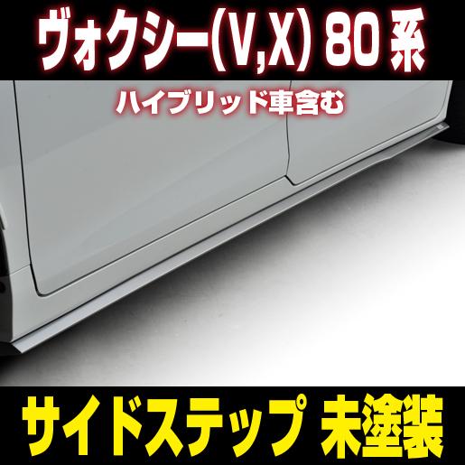 ヴォクシー VOXY 80系 MC前後 TOYOTA トヨタ サイド ステップ スポイラー【GS-I 仕様】ABS製 未塗装 V,X(ハイブリッド車含む)グレード専用