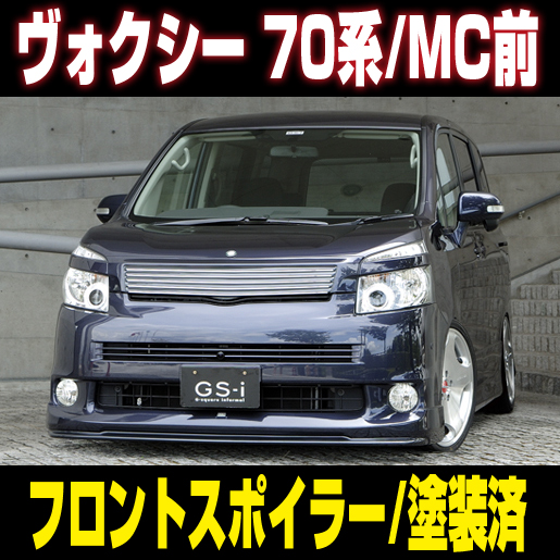 ヴォクシー 70系 MC前 グレード ZR Z フロントスポイラー 塗装済【9AF+GM】 GS-I PRIUS