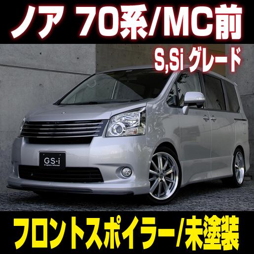 GS-I NOAH ノア 70系 MC前 Si,Sのみの対応 フロントスポイラー 未塗装