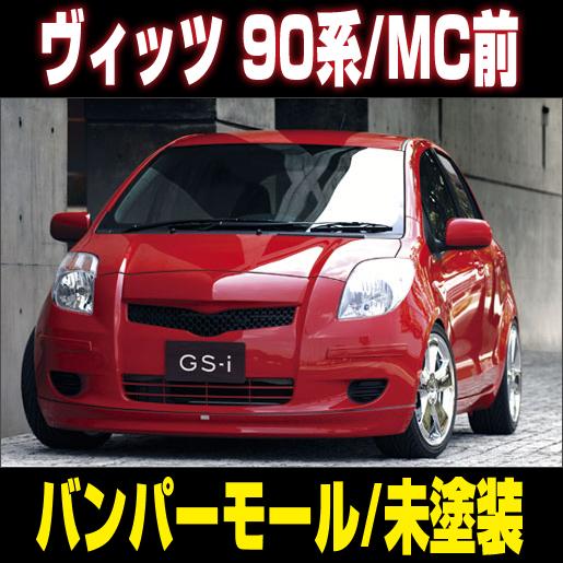 GS-I Vitz ヴィッツ 90系 MC前 全車対応 バンパーモール 未塗装