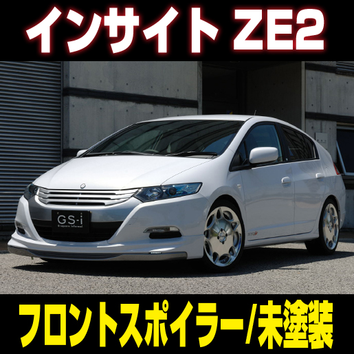GS-I INSIGHT インサイト ZE2 全車対応 フロントスポイラー 未塗装