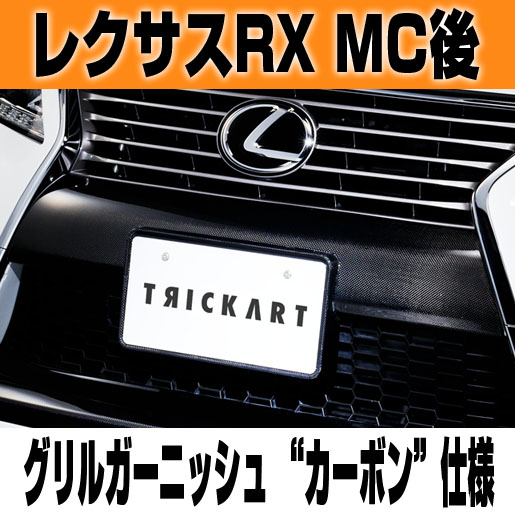 レクサスRX MC後 グリルガーニッシュ カーボン TRICKART LEXUS RX