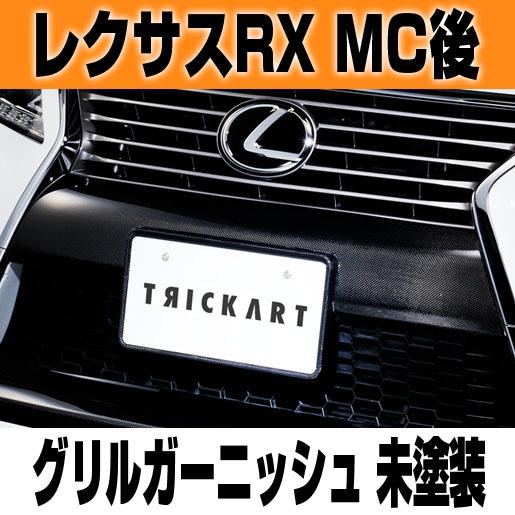 レクサスRX MC後 グリルガーニッシュ 未塗装 TRICKART LEXUS RX