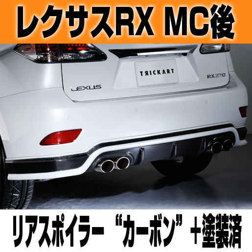 レクサスRX MC後 リアアンダースポイラー カーボン 塗装済 TRICKART LEXUS RX