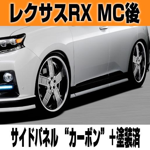 レクサスRX MC後 サイドパネル カーボン 塗装済 TRICKART LEXUS RX