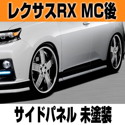 【40%オフ】レクサスRX MC後 サイドパネル 未塗装 TRICKART LEXUS RX