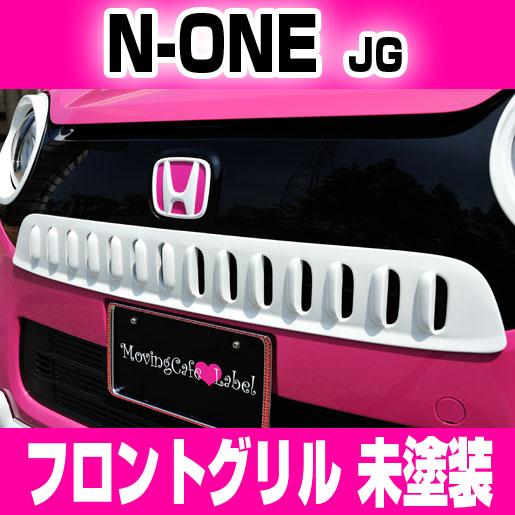 MovingCafeLabel N-ONE JG系 全車対応 フロントグリル 未塗装
