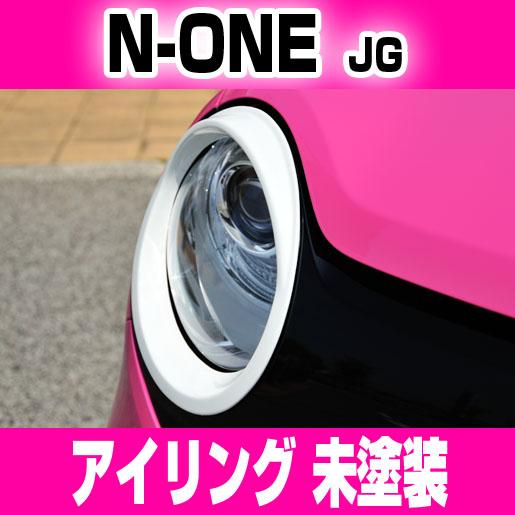 MovingCafeLabel N-ONE JG系 全車対応 アイリング アイライン 未塗装