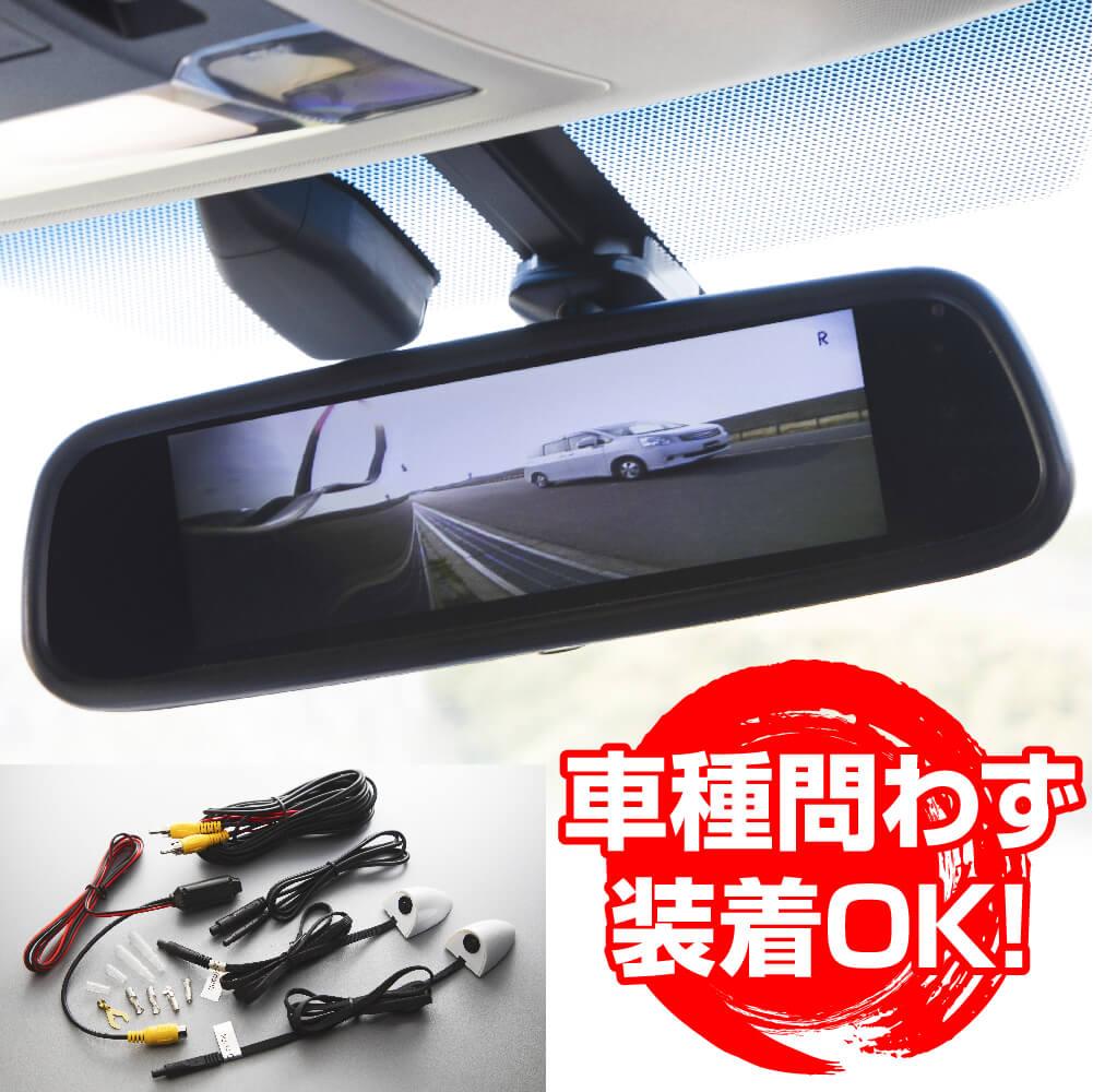 サイドカメラ左右セット 両面テープで簡単固定 広角鏡像(サイドカメラ専用) 【G-FACTORY ORIGINAL】 汎用品