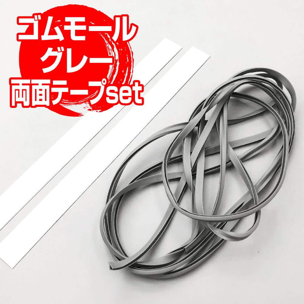 ゴムモール ゴムパッキン h型 グレー 7ミリ幅 12m 自由自在の柔軟性 キズ防止 キズ保護 ドレスアップ 専用両面テープシート付属