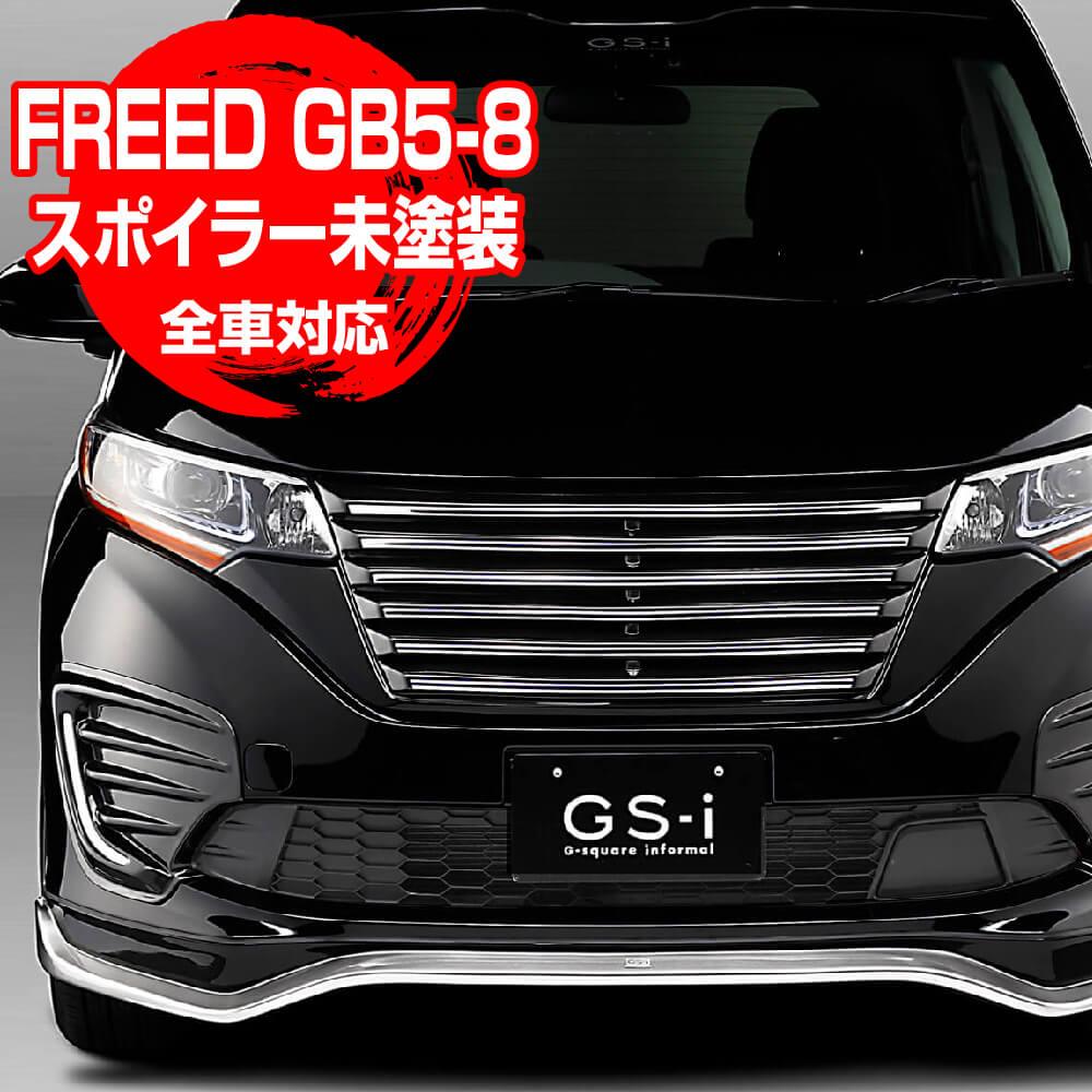 ホンダ フリード フリード+ GS-i フロントスポイラー GB5-8 未塗装品 全車対応 【対応年式 2016/9~2019/10】 HONDA FREED FREED+