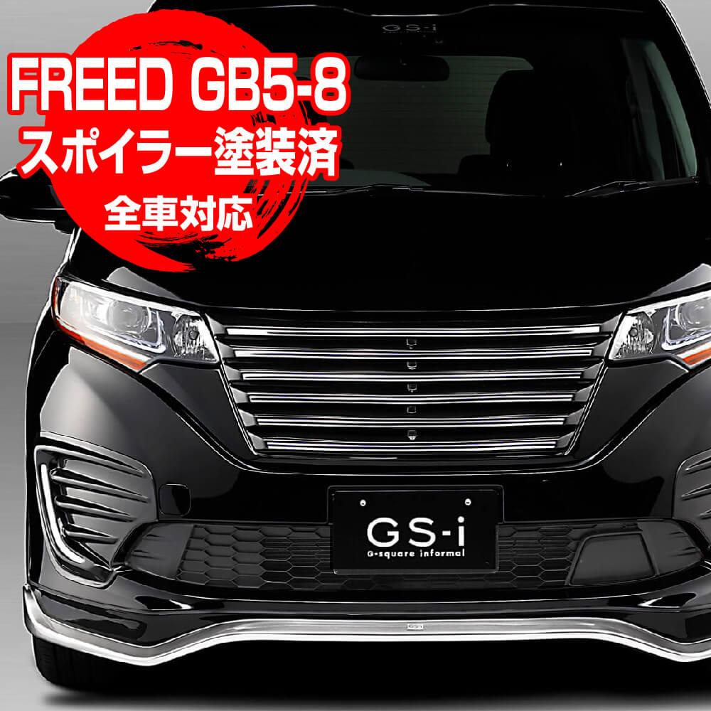 ホンダ フリード フリード+ GS-i フロントスポイラー GB5-8 塗装品 全車対応 【対応年式 2016/9~2019/10】 HONDA FREED FREED+
