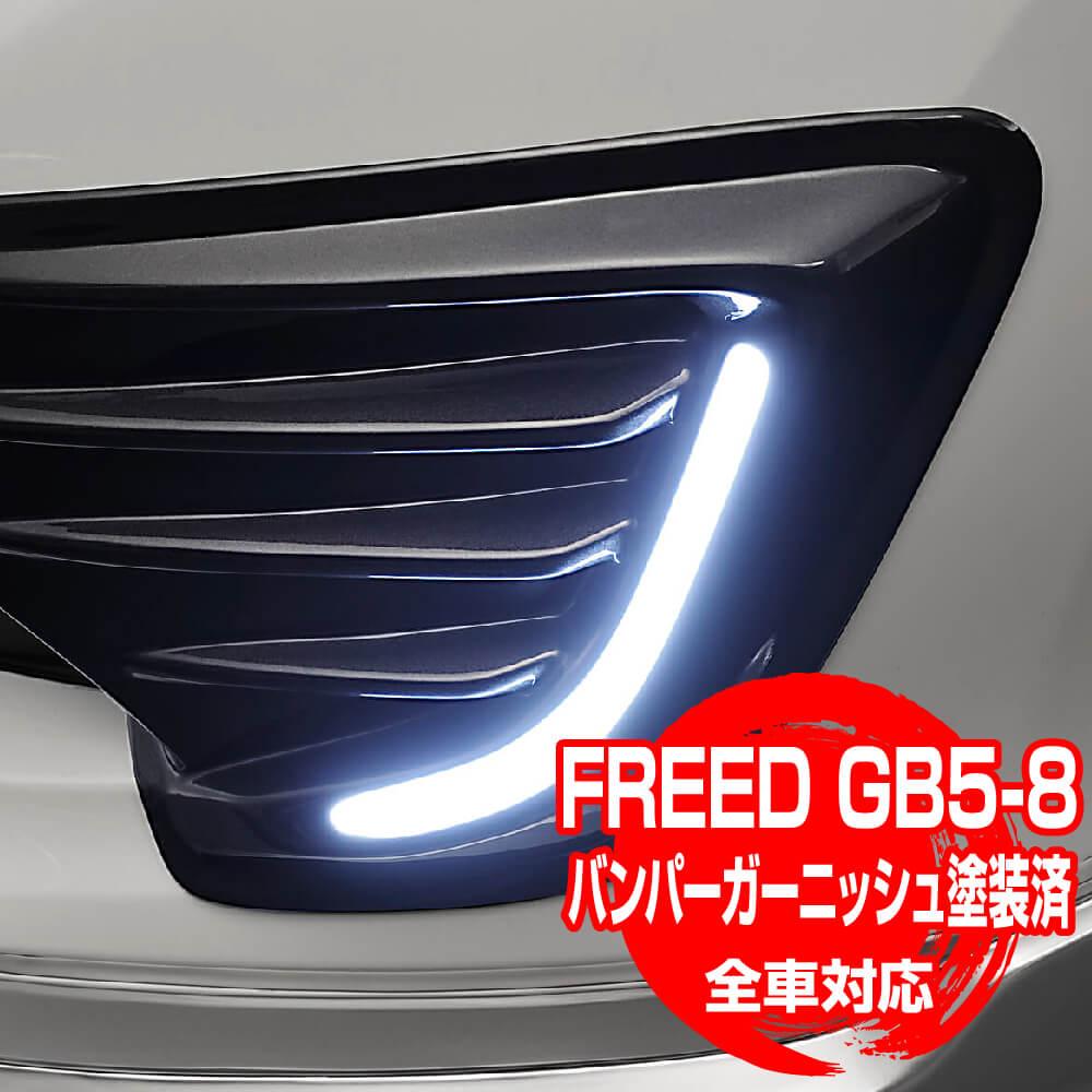 ホンダ フリード フリード+ GS-i バンパーガーニッシュ GB5-8 塗装品 全車対応 【対応年式 2016/9~2019/10】 HONDA FREED FREED+