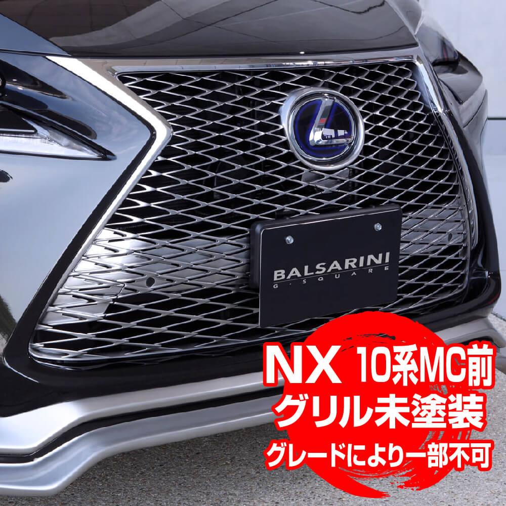 レクサス NX 10系 MC前 フロント グリル【BALSARINI 仕様】ABS製 未塗装 全車対応
